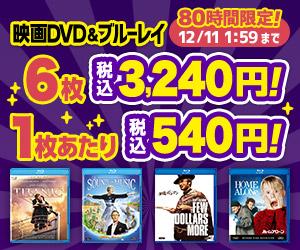 DVD,Bru-lay6枚3,240円セール(12/7(金)18:00~12/11(火)1:59