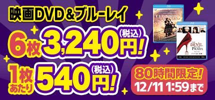 映画DVD&ブルーレイ6枚3,240円!1枚540円(税込)!