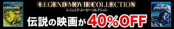 スターウォーズ、X-MEN、007など人気のシリーズがお買い得パックで登場!