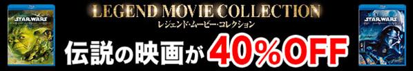 スターウォーズ/007など、伝説の映画が40%OFF!