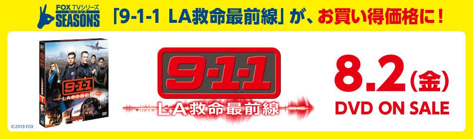 9-1-1 LA救命最前線 シーズン1