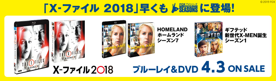 「X-ファイル2018」早くもFOX TVシリーズに登場!