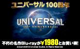 ユニバーサル映画100周年記念特集