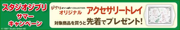 【スタジオジブリ】サマーキャンペーン
