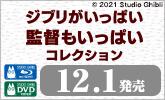 『アーヤと魔女』も12/1発売