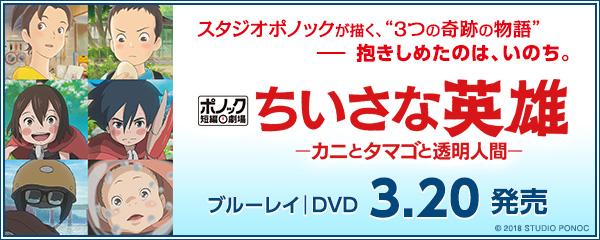 「ちいさな英雄ーカニとタマゴと透明人間ー」<br>ブルーレイ&DVD 3月20日発売!