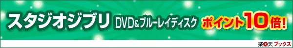 楽天ブックス: ジブリ ブルーレイ・DVDストア