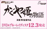 『 かぐや姫の物語』特集