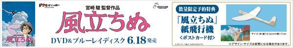 宮崎駿監督による渾身の最新作!風立ちぬ特集はこちら!特典は無くなり次第終了となります