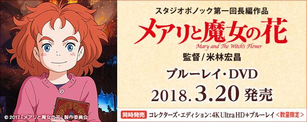 メアリと魔女の花 ブルーレイ&DVD 2018年3月20日発売!