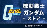 ガンダム旧譜キャンペーン実施中!