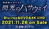 『機動戦士ガンダム 閃光のハサウェイ』11/26発売