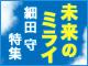 『未来のミライ』好評発売中!