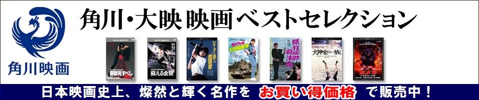 角川・大映映画ベストセレクション
