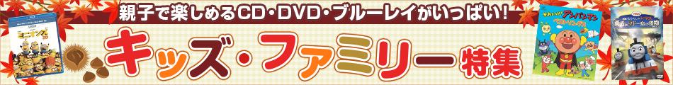 キッズ・ファミリー向けCD・DVD・ブルーレイをご案内