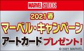 2021年春 マーベル・キャンペーン