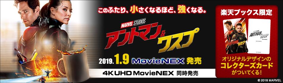 『アントマン&ワスプ MovieNEX』2019.1.9 発売