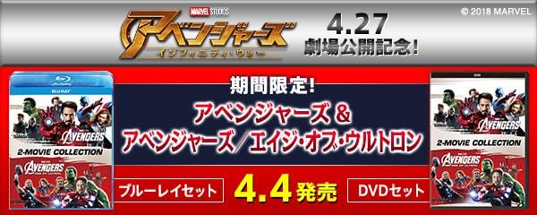 「アベンジャーズ」2作品が セットで新登場!