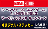アベンジャーズ公開記念キャンペーン中!