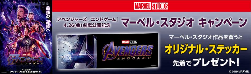 「アベンジャーズ/エンドゲーム」 劇場公開記念キャンペーン