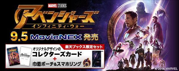 『アベンジャーズ/インフィニティ・ウォー MovieNEX』9月5日(水) 発売!
