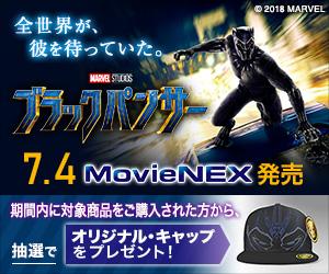 7/4発売 映画『ブラックパンサー』DVD&ブルーレイ