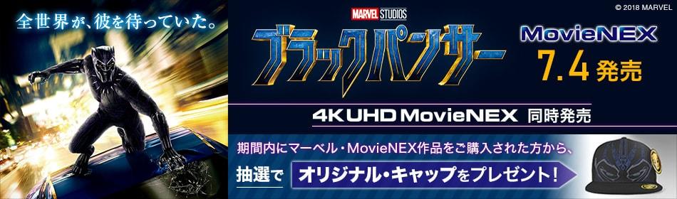 『ブラックパンサー MovieNEX』 7/4発売!