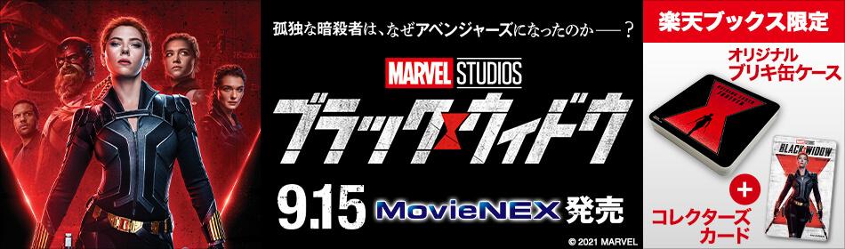 『ブラック・ウィドウ MovieNEX』 9月15日発売!