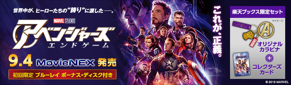 「アベンジャーズ/エンドゲーム MovieNEX」 2019.9.4 on Sale!