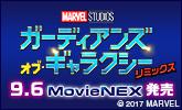 愛されヤンキー・ヒーロー・チーム!9/6発売!