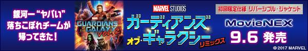 ガーディアンズ・オブ・ギャラクシー:リミックス MovieNEX 9/6発売