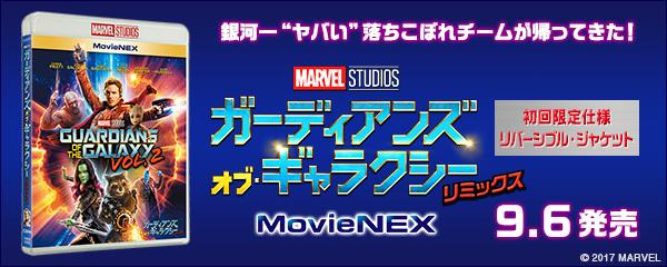 ガーディアンズ・オブ・ギャラクシー:リミックス 9月6日発売!