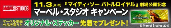 『マイティ・ソー バトルロイヤル』劇場公開記念特典:MARVEL