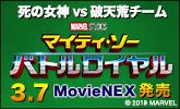 マイティ・ソー バトルロイヤル MovieNEX 2018/3/7発売