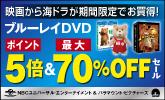 NBCユニバーサル作品がブルーレイ・DVDポイント5倍・最大70%OFFセール