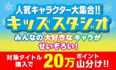 キッズスタジオ20万ポイント山分けキャンペーン