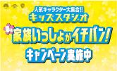 キッズスタジオタイトルキャンペーン中!