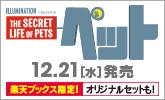 『ミニオンズ』のユニバーサル・スタジオ/イルミネーション最新作!