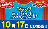 「おかあさんといっしょ」特集。最新ベストアルバム 10/17発売!