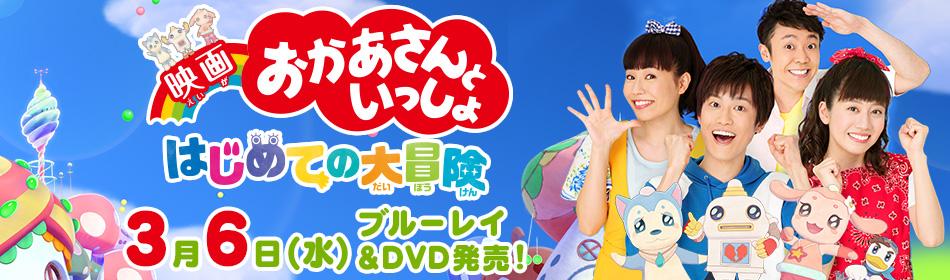 2019年3月6日発売!映画「おかあさんといっしょ」はじめての大冒険