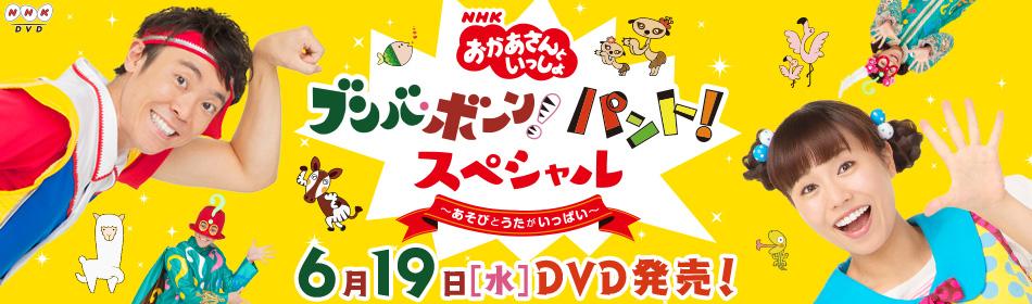 2019年6月19日発売!NHK「おかあさんといっしょ」ブンバ・ボーン! パント!スペシャル ~あそび と うたがいっぱい~