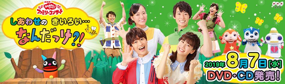 2019年8月7日発売!NHK「おかあさんといっしょ」ファミリーコンサート しあわせのきいろい・・・なんだっけ?!