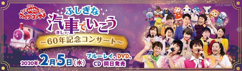 2020年2月5日発売!NHK「おかあさんといっしょ」ファミリーコンサート ふしぎな汽車でいこう ~60年記念コンサート~