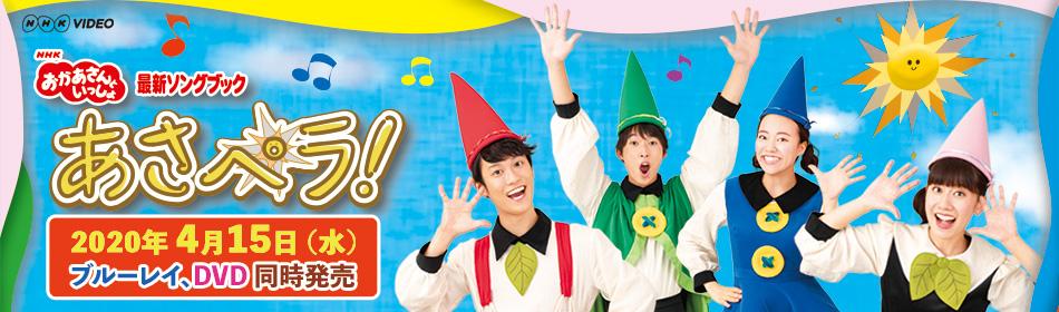 2020年4月15日発売!NHK「おかあさんといっしょ」最新ソングブック あさペラ!