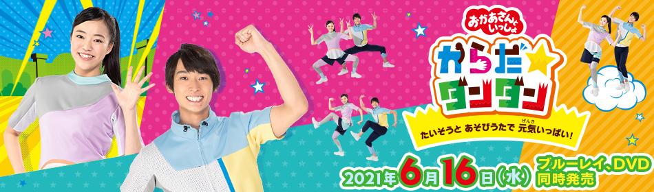 2021年6月16日発売『「おかあさんといっしょ」からだ☆ダンダン〜たいそうとあそびうたで元気いっぱい!〜』