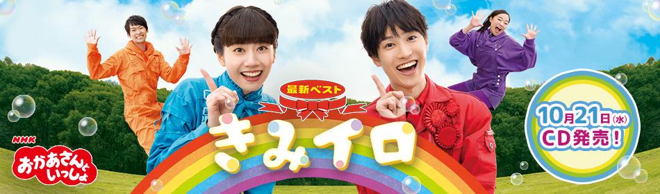 2020年10月21日発売!『NHKおかあさんといっしょ 最新ベスト きみイロ』
