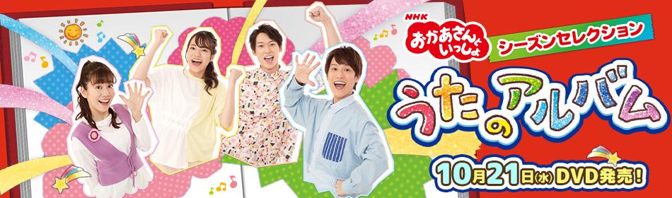 2020年10月21日発売!『NHK「おかあさんといっしょ」シーズンセレクション うたのアルバム』