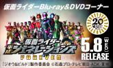 平成仮面ライダー20作記念 仮面ライダー平成ジェネレーションズFOREVER 5/8発売!
