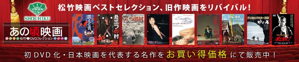 「あの頃映画」松竹DVDコレクション