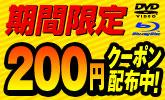 洋画DVD・ブルーレイ 200円OFFクーポン